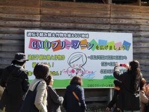 20150307 GMO Free Zone Japan 2