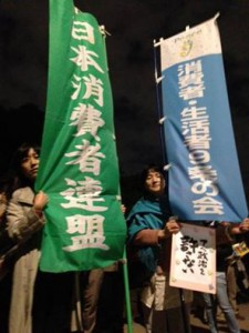 20151119 Article 9 demonstration tokyo consumers union of japan