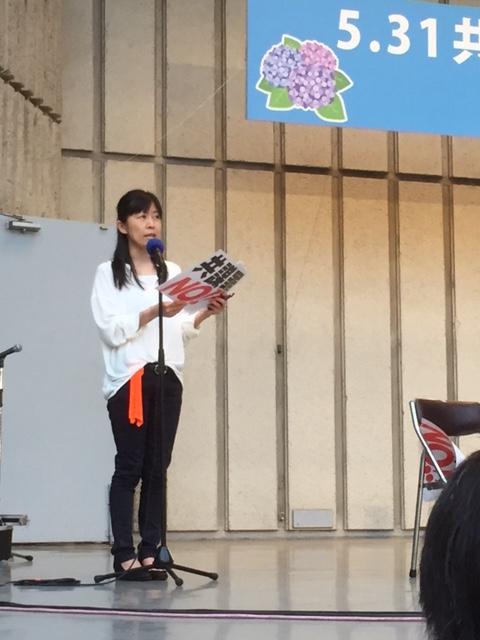 Consumers Union of Japan Anti Conspiracy Bill Event Hibiya Tokyo May 31 2017 Koketsu Michiyo