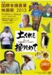 organic film festival japan 2013